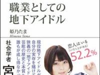 『職業としての地下アイドル』(朝日新書)