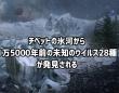 チベット高原の氷河の中から1万5000年前の未知のウイルス28種が発見される