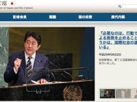 ICANのノーベル平和賞を無視した安倍首相(首相官邸HPより)