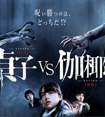 映画『貞子 vs 伽椰子』公式サイトより