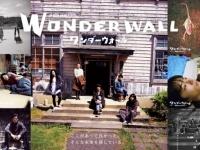 「京都発地域ドラマ『ワンダーウォール』|NHKオンライン」より