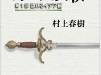 村上春樹『騎士団長殺し』(新潮社)