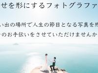 幸せを形にするフォトグラファーのプレスリリース画像