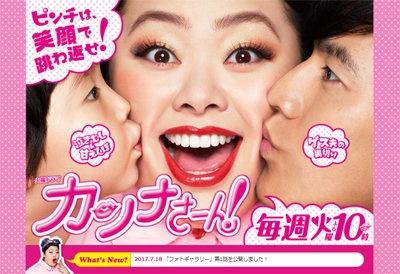 TBS系『カンナさーん!』番組公式サイトより