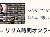 株式会社リリムジカのプレスリリース画像