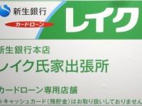 新生銀行レイク出張所の標識(「wikipedia」より)