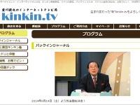 旧・kinkin.tv公式サイト「愛川欽也パックインジャーナル」より