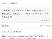 Google翻訳にかけたTWICEの公式サイト