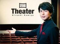 『Theater』(ランティス)