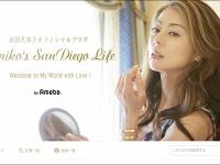 ※イメージ画像:武田久美子オフィシャルブログ「Kumiko's San Diego Life」より