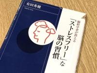 『「ストレスフリー」な脳の習慣』(青春出版社刊)