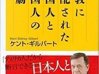 『儒教に支配された中国人と韓国人の悲劇』(講談社)