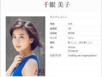 ARI Production公式サイトより