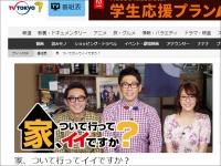 テレビ東京『家、ついて行ってイイですか?』番組サイトより
