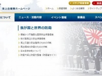 海上自衛隊〔JMSDF〕オフィシャルサイトより
