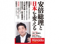 月刊Hanadaセレクション『安倍総理と日本を変える』