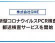 株式会社GMEのプレスリリース画像