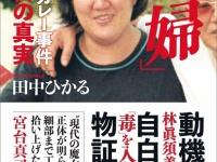 田中ひかるさんの新刊『「毒婦」和歌山カレー事件20年目の真実』(ビジネス社)7月2日刊行予定