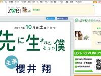 櫻井翔、10月期ドラマ主演決定に「ジャニーズはもうたくさん」の声も