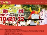 「ご当地キャラ博in彦根2017」公式サイト