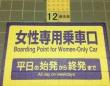痴漢対策の女性専用車両に抗議の乱入?「俺たちの権利だ」で東京メトロ遅延の背景(写真はイメージです)