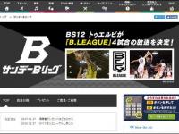 BS12 トゥエルビ『サンデーBリーグ』番組サイトより。