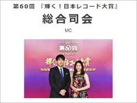 『第60回 輝く!日本レコード大賞』公式サイトより