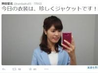 神田愛花のTwitterアカウントより