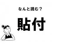"""【難読漢字】""""てんぷ""""は間違い!? 「貼付」の本当の読み方"""