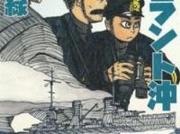 『ユトラント沖海戦』(白泉社)