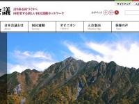 日本会議公式ウェブサイトより