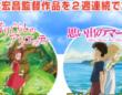 「もう見飽きた」と思う宮崎駿監督&ジブリ映画ランキング 第1位は…