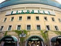 阪神甲子園球場(Kirakirameisterさん撮影、Wikimedia Commons