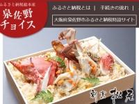 「泉佐野市 ふるさと納税特設サイト」より