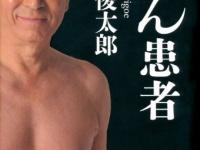 あくまでジャーナリスト風なだけ!? 見えたきた鳥越俊太郎氏の正体 プチ鹿島の余計な下世話!