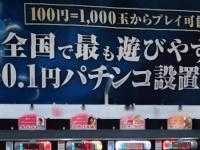 0.1円パチンコ