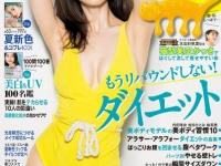 田中みな実が表紙を飾った『MAQUIA』6月号(集英社)