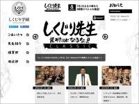 テレビ朝日系『しくじり先生 俺みたいになるな!!』公式サイトより