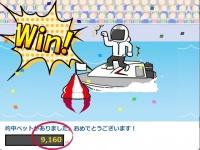 平和島ヴィーナスシリーズで舟券GET!