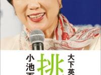 ※イメージ画像:『挑戦 小池百合子伝』河出書房新社