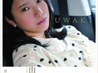 画像は、『吉高由里子 UWAKI』(マガジンハウス)