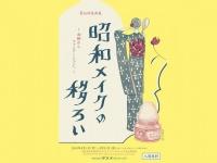 へんてこアート入門『昭和メイクの移ろい ―白粉(おしろい)からファンデーションへ―』編