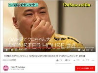 YouTube「TBS公式 YouTuboo」より