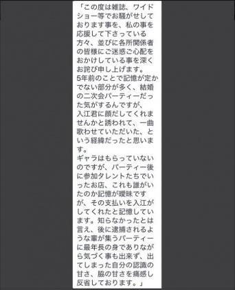 ツイッター:宮迫博之(@motohage)より