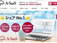 「A-SaaS HP」より
