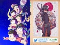左:『おそ松さん』、右:『キノの旅』、各アニメ公式サイトより