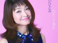 2018年6月に発表された石川ひとみのアルバム『わたしの毎日』(テイチクエンタテインメント)