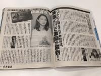 「女性自身」7月24・31日合併号(光文社)