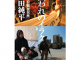 安田純平 著『囚われのイラク』現代人文社 刊