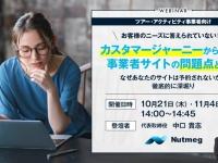 NutmegLabs Japan株式会社のプレスリリース画像
